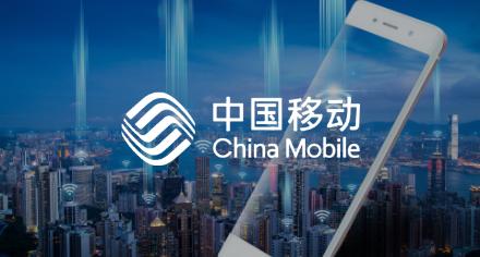 中国移动山东分公司