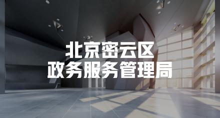 北京市密云区政务服务管理局