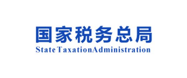 国家税务总局