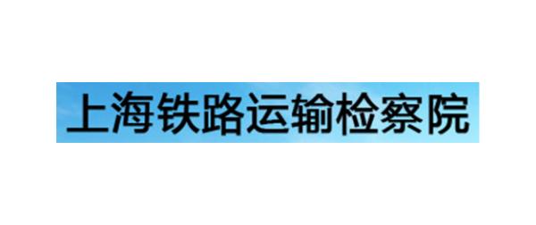 上海铁路运输检查院