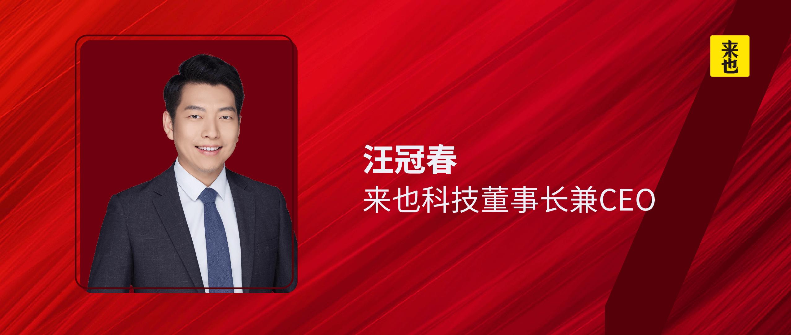 新年开工大吉 | 来也科技 CEO 汪冠春:中国 RPA+AI 创新将走向世界!