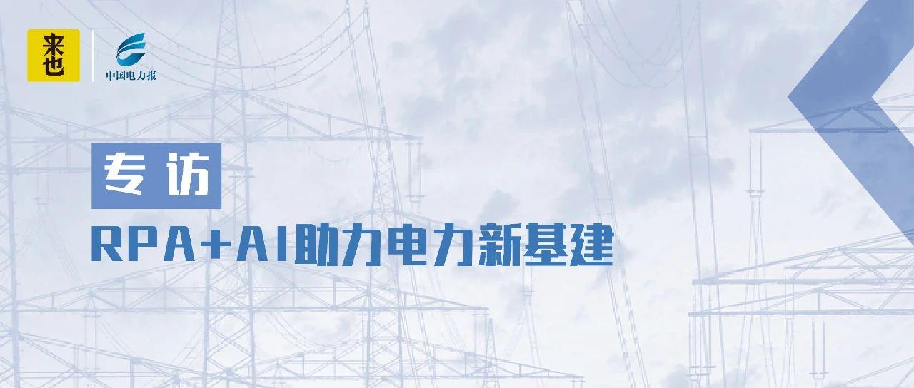 中国电力报专访来也科技 CEO 汪冠春,报纸客户端同步发稿!