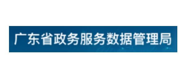 广东省政务服务数据管理局