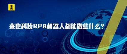 来也科技RPA机器人都能做些什么?