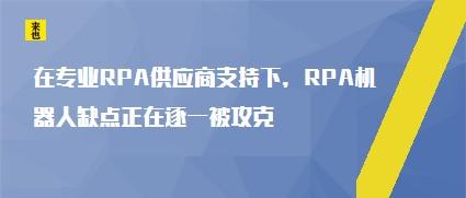 在专业RPA供应商支持下,RPA机器人风险正在逐一被攻克
