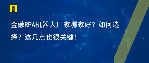 金融RPA机器人厂家哪家好?如何选择?这几点也很关键!