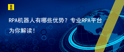 RPA机器人有哪些优势?专业RPA平台为你解读!