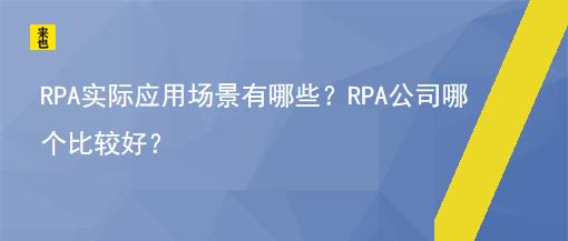 RPA实际应用场景有哪些?RPA公司哪个比较好?
