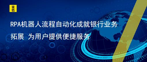 RPA机器人流程自动化成就银行业务拓展 为用户提供便捷服务
