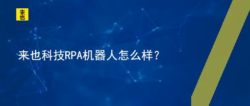 来也科技RPA机器人怎么样?