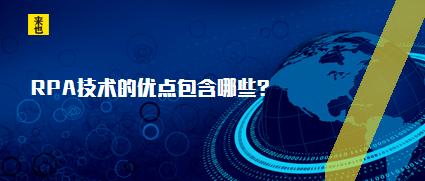 RPA技术的优点包含哪些?