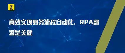 高效实现财务流程自动化,RPA部署是关键