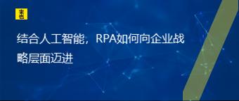 结合人工智能,RPA如何向企业战略层面迈进
