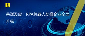 共谋发展:RPA机器人助推企业全面升级