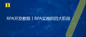 RPA开发教程丨RPA实施的四大阶段
