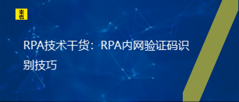 RPA技术干货:RPA内网验证码识别技巧