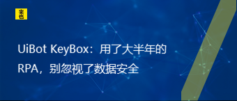 UiBot KeyBox:用了大半年的RPA,别忽视了数据安全