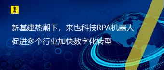 新基建热潮下,来也科技RPA机器人促进多个行业加快数字化转型