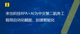 来也科技RPA+AI为中交第二航务工程局自动化赋能,加速智能化