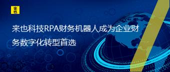 来也科技RPA财务机器人成为企业财务数字化转型首选