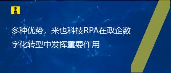 多种优势,来也科技RPA在政企数字化转型中发挥重要作用