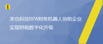 来也科技RPA财务机器人协助企业实现财税数字化升级