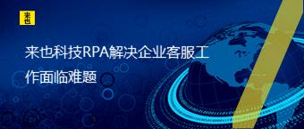 来也科技RPA解决企业客服工作面临难题