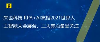 来也科技RPA+AI亮相2021世界人工智能大会展台,三大亮点备受关注