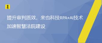 提升审判质效,来也科技RPA+AI技术加速智慧法院建设