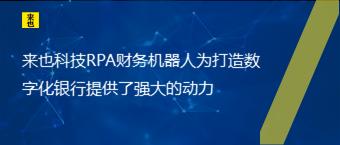 来也科技RPA财务机器人为打造数字化银行提供了强大的动力