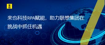 来也科技RPA赋能,助力联想集团在挑战中抓住机遇