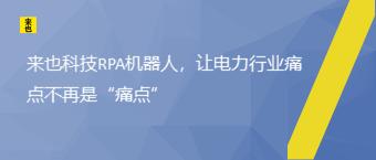 """来也科技RPA机器人,让电力行业痛点不再是""""痛点"""""""