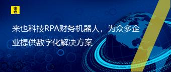 来也科技RPA财务机器人,为众多企业提供数字化解决方案
