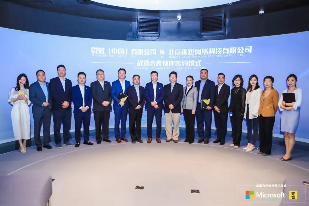 来也科技与微软中国达成战略合作,联手推动 RPA 中国市场全面落地!